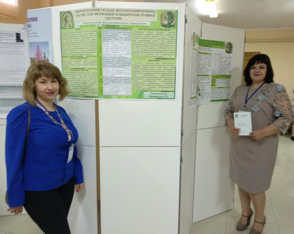 """May 30-31, 2019 - Participation in the V International Scientific and Practical Conference with international participation """"Chemistry of Natural Connections"""""""