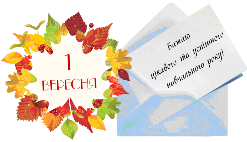 Congratulations on the occasion of the Day of Knowledge - September 1!
