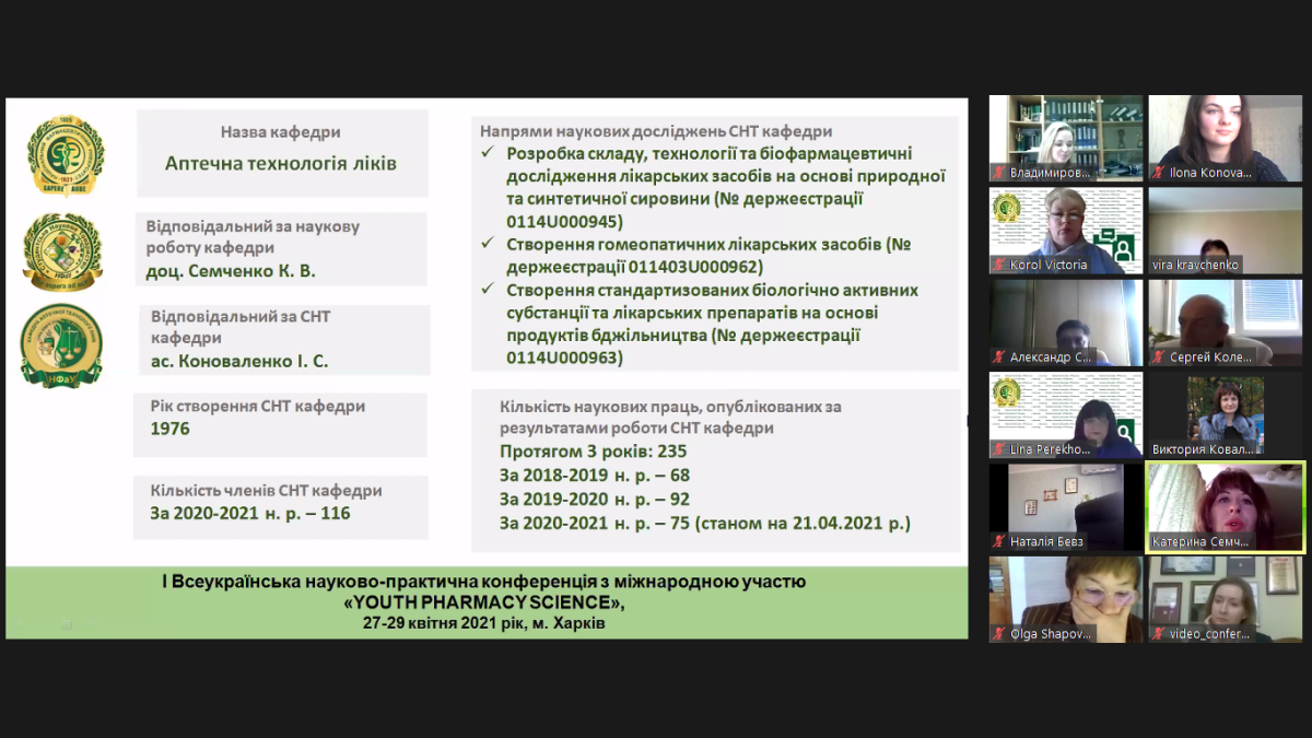 """April 29, 2021  - Ukrainian scientific and practical conference with international participation """"YOUTH PHARMACY SCIENCE"""""""